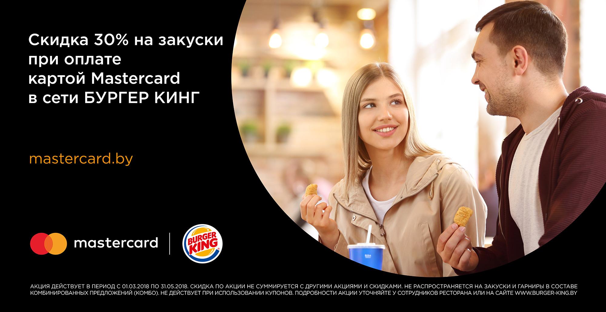 Mastercard Burger King